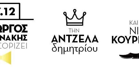 Έναστρον - Enastron | Γιώργος Μαζωνάκης - Άντζελα Δημητρίου - Νίκος Κουρκούλης
