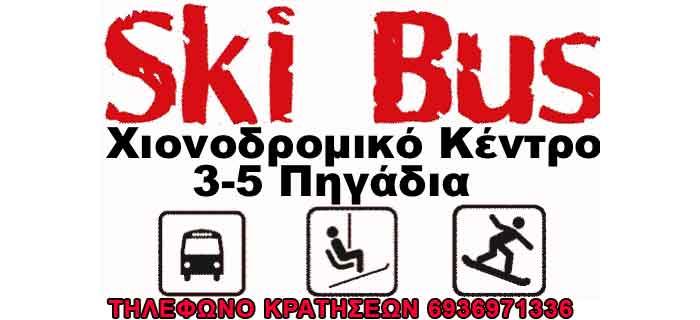 3 5 πηγαδια λεωφορειο