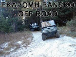 ΕΚΔΡΟΜΗ ΜΕ 8Χ8 OFF ROAD ΟΧΗΜΑΤΑ ΣΤΟ BANSKO Εκδρομη Μπανσκο Bansko