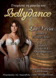 Belly & Oriental dance Θεσσαλονίκη