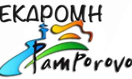 ΕΚΔΡΟΜΗ PAMPOROVO