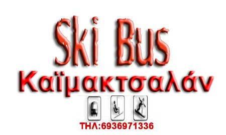 Εκδρομες Λεωφορειο κτελ Θεσσαλονικη Καιμακτσαλαν