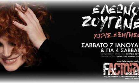 Fix Factory of Sound Eleonora Zouganeli