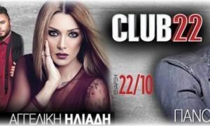 Club 22 Κιάμος Ηλιάδη