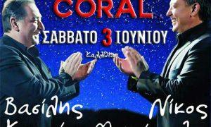 Καρράς Μακρόπουλος Coral