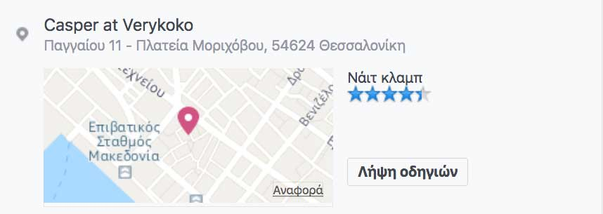 casper diefthinsi map thessaloniki