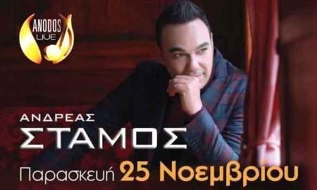 Anodos Αντρέας Στάμος