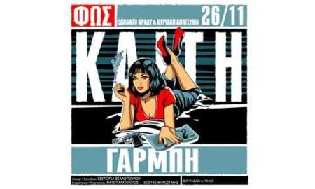 ΦΩΣ Γαρμπή Καίτη - Fws Kaiti Garmpi Μπουζουκια Αθήνα