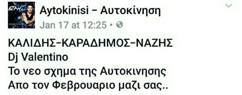 AYTOKINISI ΑΥΤΟΚΙΝΗΣΗ