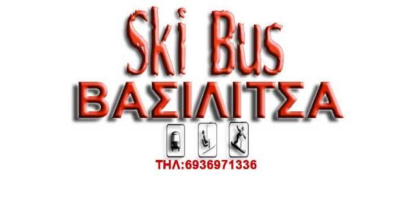 Βασιλιτσα χιονοδρομικο λεωφορειο