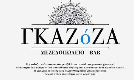 Γκαζόζα Θεσσαλονίκη Μεζεδοπωλείο