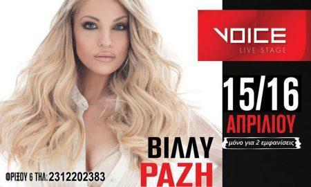Βίλλυ Ράζη voice live stage villi razi