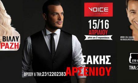 Voice live Stage Πασχα