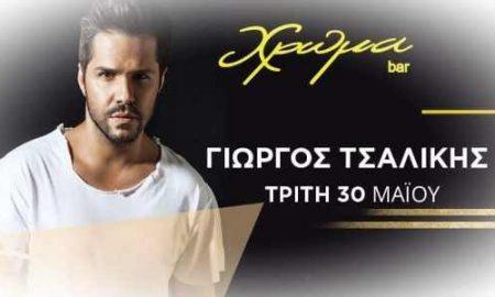 Χρώμα μπαρ Καλαμαριά Θεσσαλονίκη Τσαλίκης