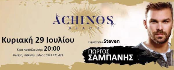 Achinos Beach bar giorgos sampanis