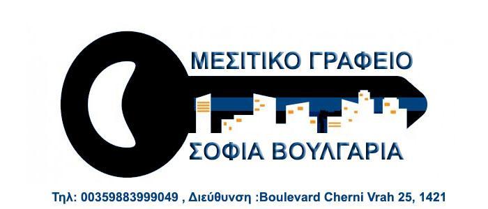 Μεσιτικό Σόφια Βουλγαρία