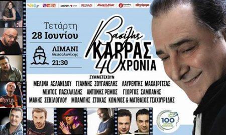Συναυλία Βασίλης Καρράς Θεσσαλονίκης