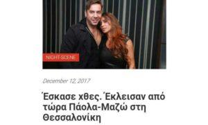 Παολα Μαζωνακης Θεσσαλονικη