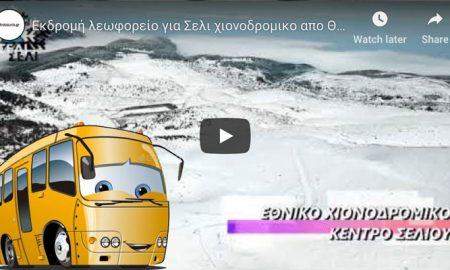 Εκδρομή λεωφορείο για Σελι χιονοδρομικο απο Θεσσαλονίκη