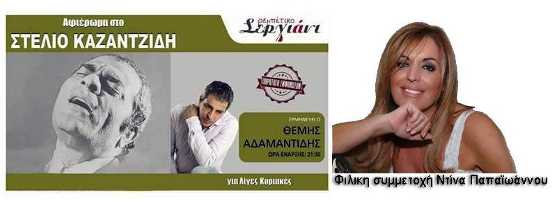 Θεμης Αδαμαντιδης