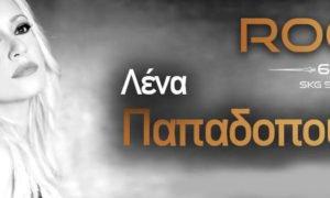 ΛΕΝΑ ΠΑΠΑΔΟΠΟΥΛΟΥ room 63 lena papadopoulou
