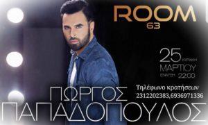Room 63 Γιωργος Παπαδοπουλος