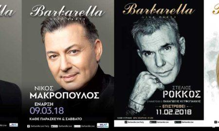 Barbarella Μπαρμπαρελλα