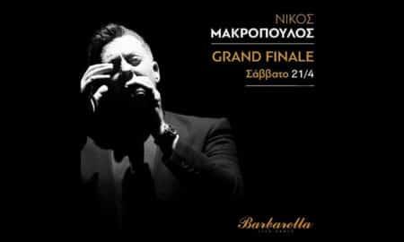 Νίκος Μακρόπουλος Θεσσαλονίκη