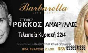 Barbarella Ρόκκος