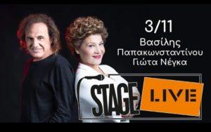 Stage live Θεσσαλονίκη Βασίλης Παπακωνσταντίνου - Γιώτα Νέγκα