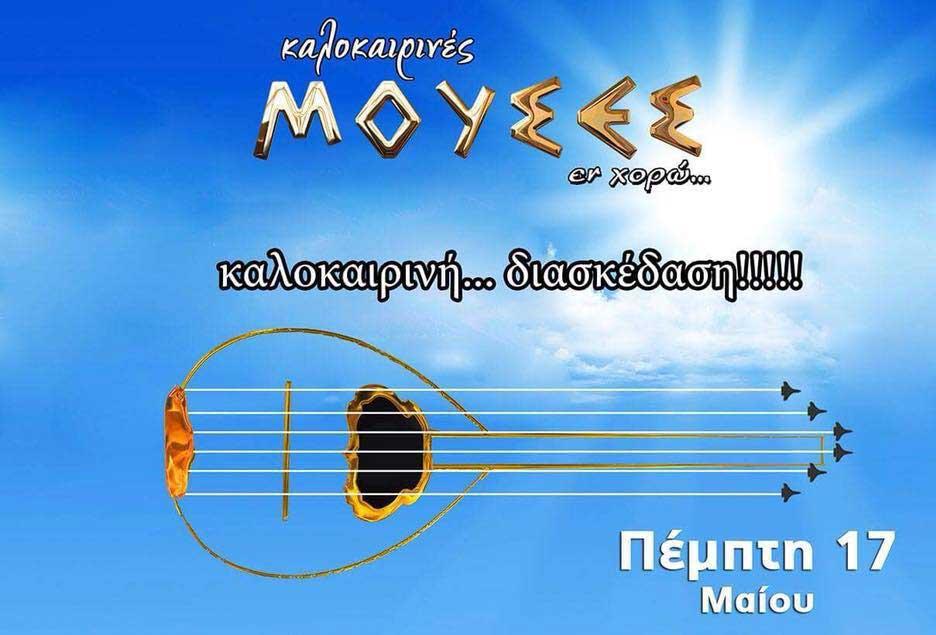 Μουσες εν χορω Mouses live Θεσσαλονίκη-