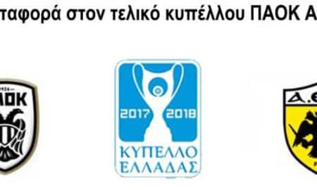 ΑΕΚ-ΠΑΟΚ Μεταφορά στον τελικό κυπέλλου
