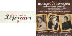 Ρεμπέτικο Σεργιάνι live Θεσσαλονίκη