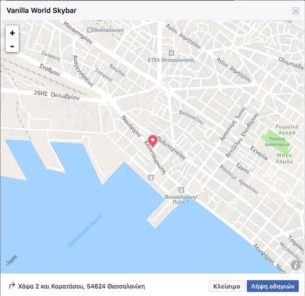 Vanilla World Skybar Θεσσαλονικη ταρατσα
