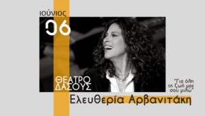 Ελευθερία Αρβανιτάκη Θεσσαλονίκη