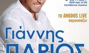 Γιαννης Παριος Συναυλίες Κύπρο Λευκωσια 6 Ιουνίου , Λεμεσος 8 Ιουνίου