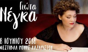 Γιώτα Νέγκα Θεσσαλονίκη,Μονή Λαζαριστών 8 Ιουνίου 2018