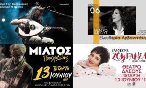 Συναυλιες θεσσαλονικη 2018 καλοκαιρι (ΟΛΕΣ οι συναυλίες)