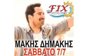 FIX Summer Kallithea chalkidiki makis dimakis