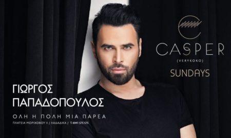 casper thessaloniki Γιώργος Παπαδόπουλος