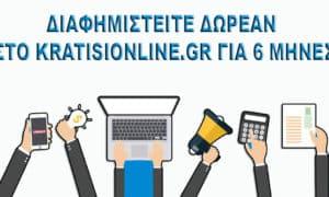 Διαφημίστε δωρεάν την επιχείρησή σας στο Kratisionline.gr