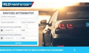 Ενοικίαση αυτοκινήτου Θεσσαλονίκη