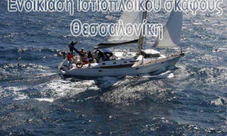 Ενοικίαση Ιστιοπλοϊκού σκάφους Θεσσαλονίκη
