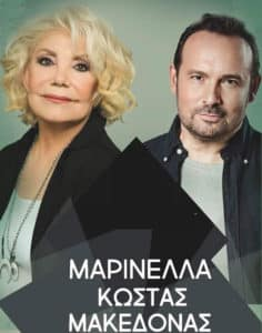 Μαρινέλλα