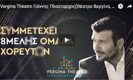 Vergina Theatro Γιάννης Πλούταρχος(Θέατρο Βεργίνα, Regency Casino Thessaloniki