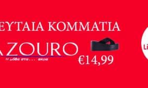 Φθηνα γυναικεια παπουτσια στοκ καλοκαίρι 2018 πρόσφορες Τώρα όλα μας τα καλοκαιρινά σχέδια μόνο με €14,99 για λίγες μόνο μέρες τελευταία κομμάτια