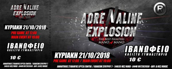 εισιτήριο προπώληση Adrenaline Explosion