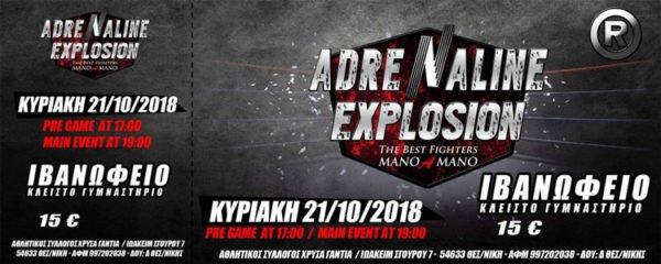 εισιτήριο Adrenaline Explosion