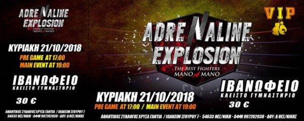 vip εισιτήριο Adrenaline Explosion
