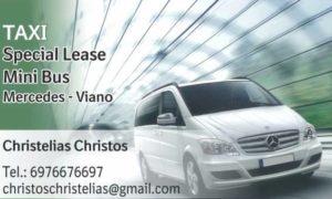 Airbnb ταξί θεσσαλονικι mini bus van